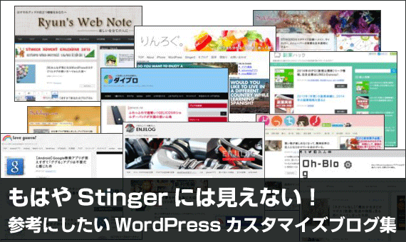 stinger_blog